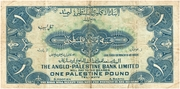 1 Palestine Pound – reverse
