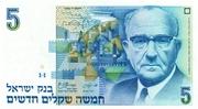 5 New Sheqalim (Levi Eshkol) – obverse