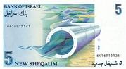 5 New Sheqalim (Levi Eshkol) – reverse