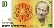10 New Sheqalim (Golda Meir) – obverse
