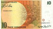 10 New Sheqalim (Golda Meir) – reverse