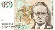 100 New Sheqalim (Yitzhak Ben-Zvi) – obverse