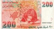 200 New Sheqalim (Zalman Shazar) – reverse