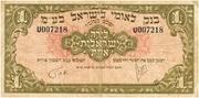 1 Israel Lira – obverse