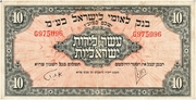 10 Israel Lirot – obverse