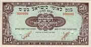 50 Israel Lirot – obverse