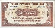 5 Palestine Pounds – obverse