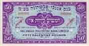 50 Palestine Pounds – obverse