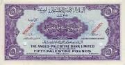 50 Palestine Pounds – reverse