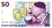 "50 New Sheqalim (Shmuel Yosef ""Shai"" Agnon - 50th Anniversary of Israel Issue) – obverse"