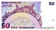 """50 New Sheqalim (Shmuel Yosef """"Shai"""" Agnon - 50th Anniversary of Israel Issue) – reverse"""