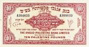 10 Palestine Pounds – obverse