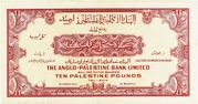 10 Palestine Pounds – reverse