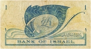 1 Israel Lira – reverse