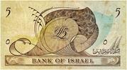 5 Israel Lirot – reverse