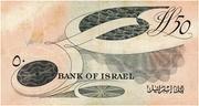 50 Israel Lirot – reverse