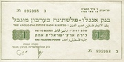 1 Palestine Pound (Provisional Issue) – obverse