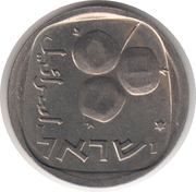 5 Agorot (25th Anniversary of Independence) -  obverse