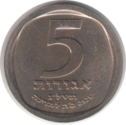 5 Agorot (25th Anniversary of Independence) -  reverse