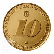 10 New Sheqalim (For a Better Environment) – obverse