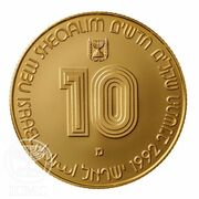 10 New Sheqalim (Law in Israel) -  obverse