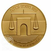 10 New Sheqalim (Law in Israel) -  reverse