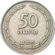 50 Pruta – reverse