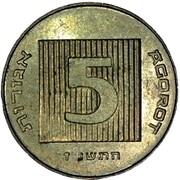 5 Agorot -  reverse