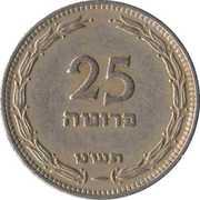 25 Pruta – reverse