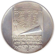 10 Lirot (Independence) -  reverse