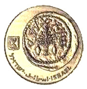 5 Agorot (Israel's 40th Anniversary) -  obverse