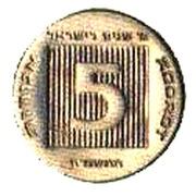 5 Agorot (Israel's 40th Anniversary) -  reverse