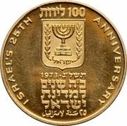 100 Lirot (Independence) -  reverse
