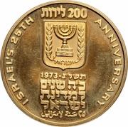 200 Lirot (Independence) -  reverse