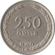 250 Pruta -  reverse