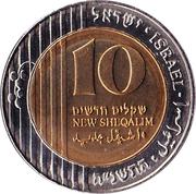 10 New Sheqalim -  reverse