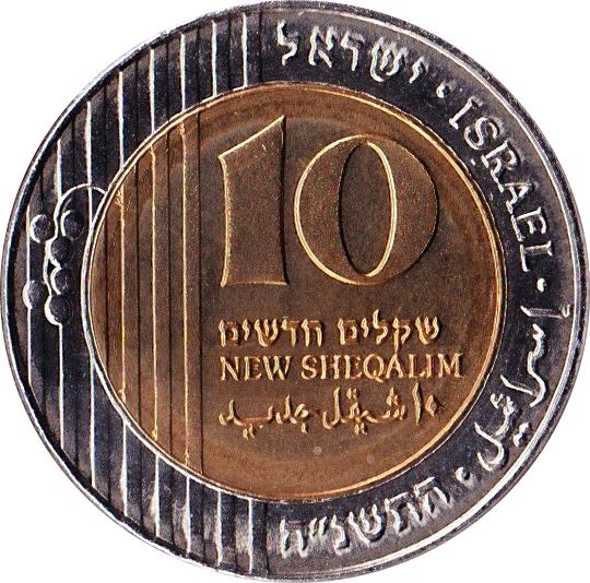 10 New Sheqalim