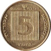 5 Agorot (Hanukkah) -  reverse