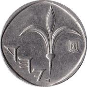 1 New Sheqel (without dot below emblem) -  obverse