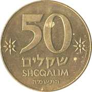 50 Sheqalim (David Ben Gurion) -  reverse