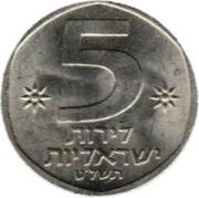 5 Lirot -  reverse