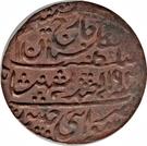 1 Paisa - George VI [Man Singh II] – obverse