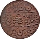 1 Paisa - George VI [Man Singh II] – reverse