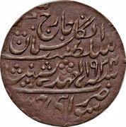 1 Paisa - George V [Man Singh II] – obverse