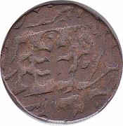 1 New Paisa - Sawai Ram Singh II – reverse