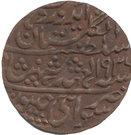 1 Nazarana Paisa - Edward VIII (Man Singh II) – obverse