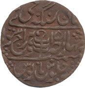 1 Nazarana Paisa - Edward VIII (Man Singh II) – reverse
