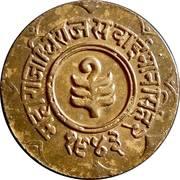 1 Anna - Man Singh II (Jaipur) – obverse