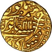 1 Mohur - Shah Alam II [Ram Singh] – reverse