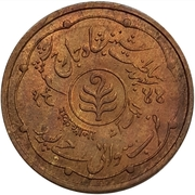 1 Anna - Man Singh II – reverse